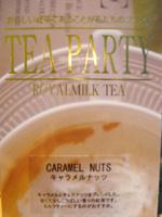 ケーキと一緒に飲むテーパックの紅茶
