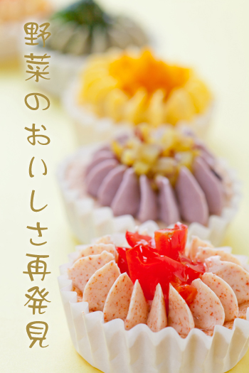 野菜のカップケーキ画像