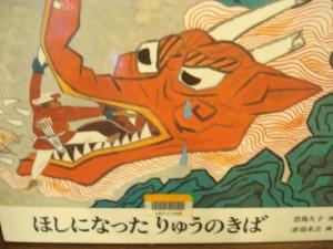 東大阪のケーキ屋で読める絵本