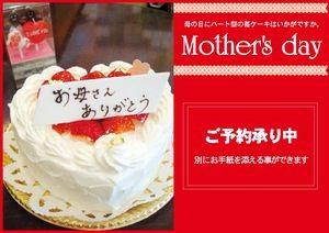 母の日cake