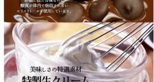 低糖質生チョコ